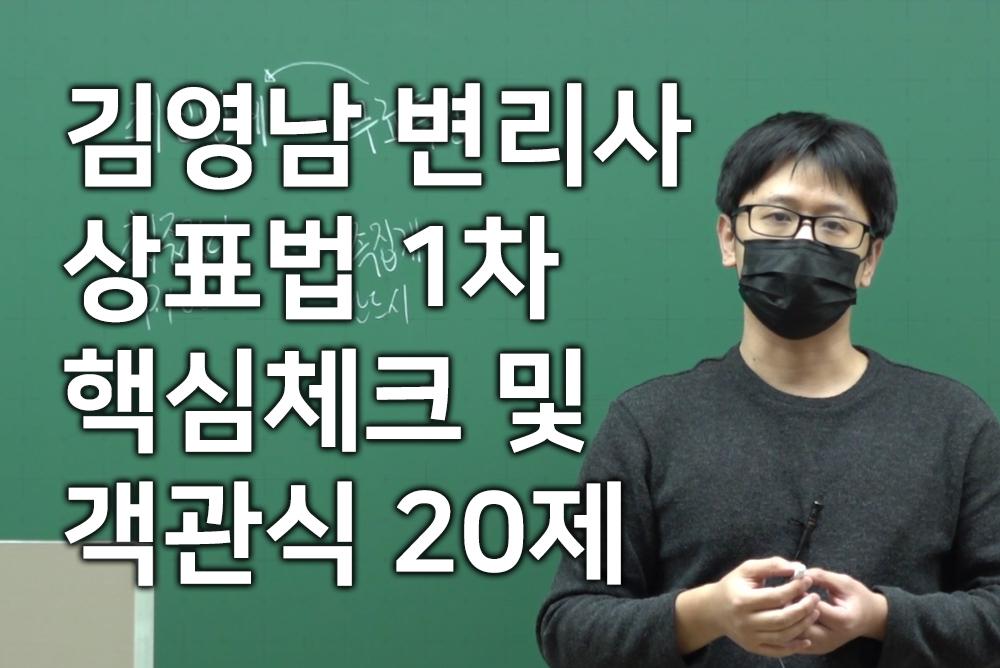 김영남 상표법 1차 핵심체크 및 객관식 20제 (21년 1월)