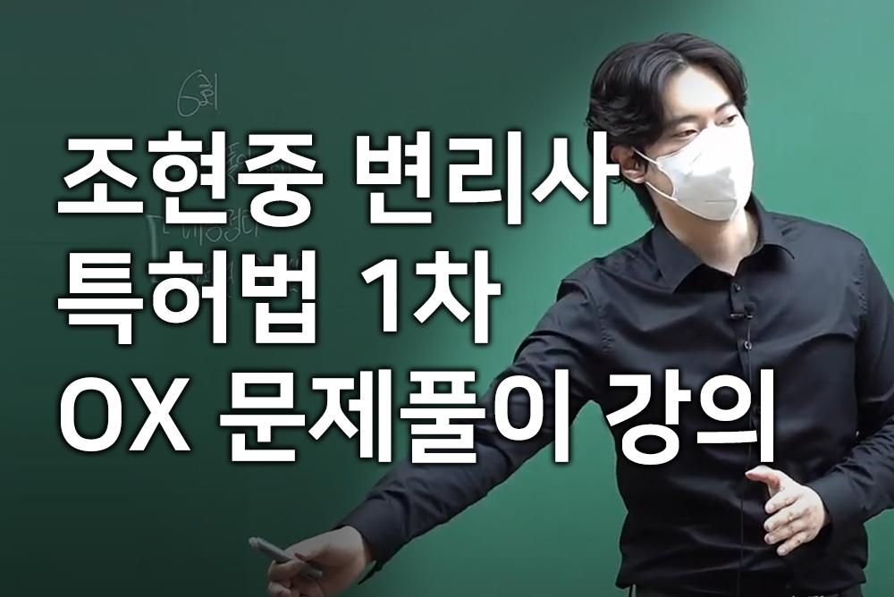조현중 변리사1차 특허법 OX문제풀이강의 (21년 8월)