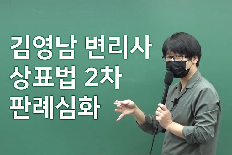 김영남 상표법 2차 판례심화