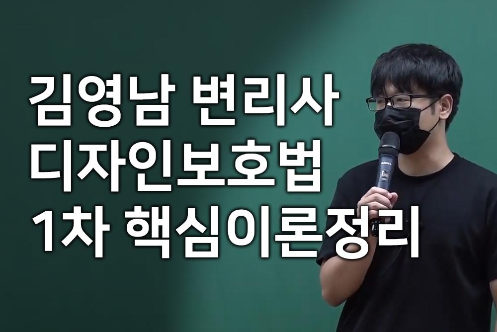 김영남 디자인보호법 1차 핵심이론정리(21년 9월) 이미지
