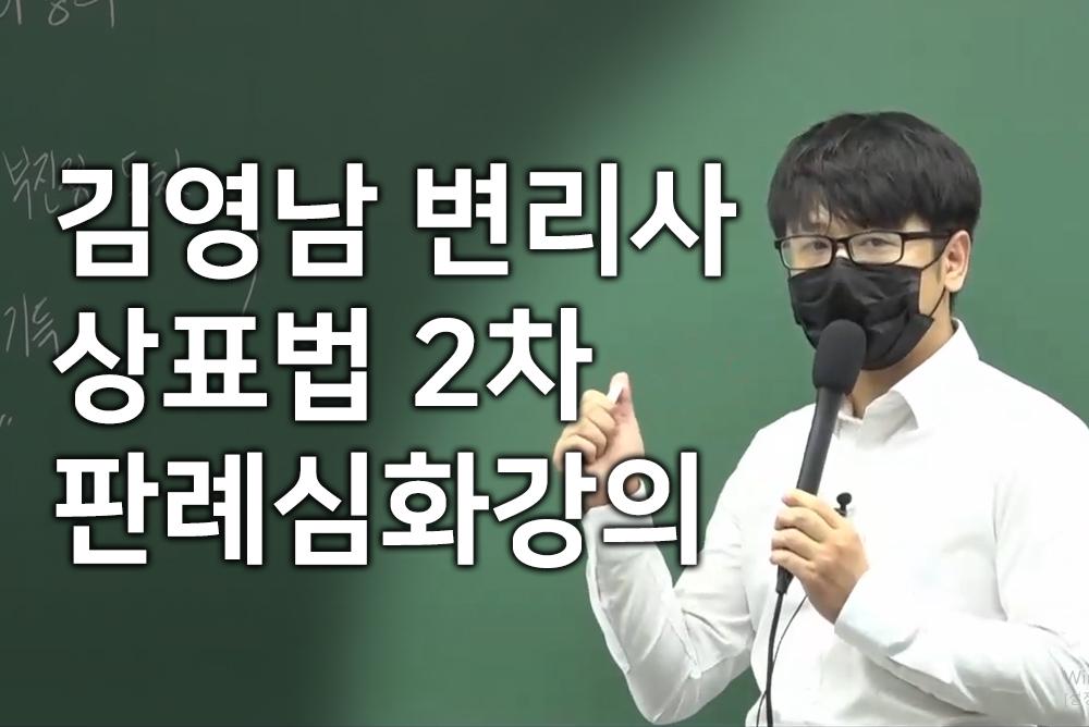 김영남 상표법 2차 판례심화 1~10차시 (무료강의)