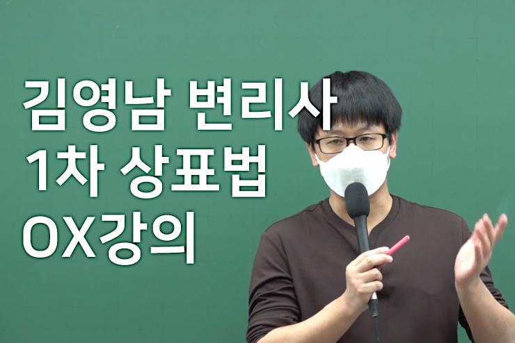 김영남 변리사1차 상표법 OX문제풀이강의 (21년 1월)