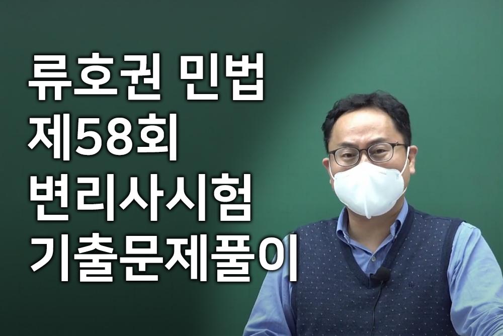 류호권 민법 제58회 변리사시험 기출문제풀이 이미지