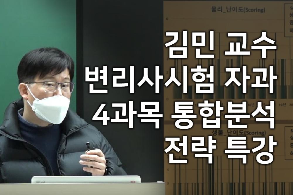 김민 교수의 변시 자과 4과목 통합분석 전략 특강