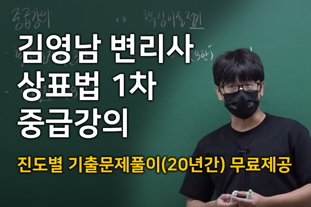 김영남 상표법 1차 중급강의 (21년 7월)