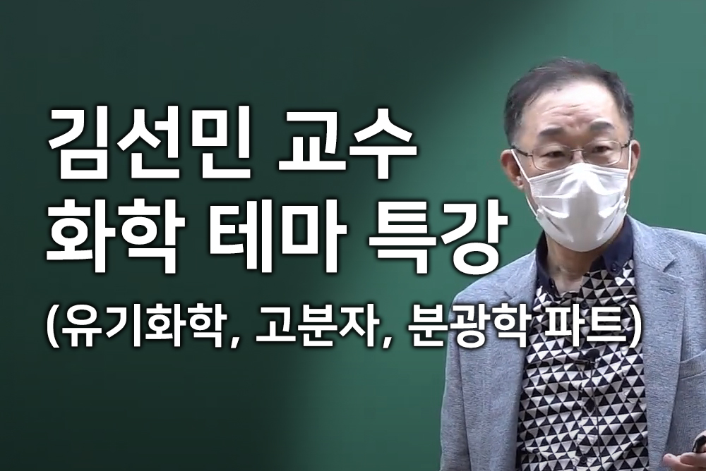 김선민 화학 테마 특강 (유기화학, 고분자, 분광학 파트)