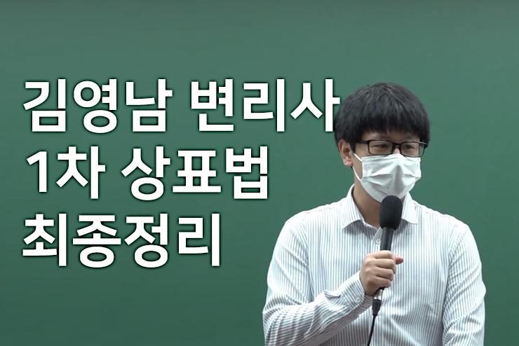 김영남 상표법 1차 최종정리 (20년 12월)