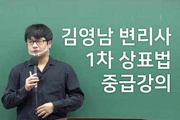 김영남 상표법 1차 중급강의