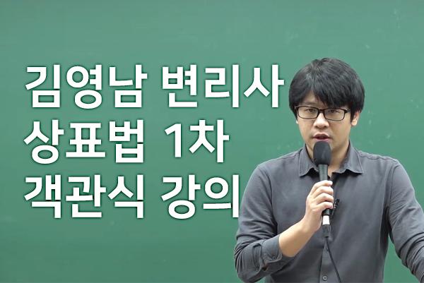 김영남 상표법 1차 객관식강의