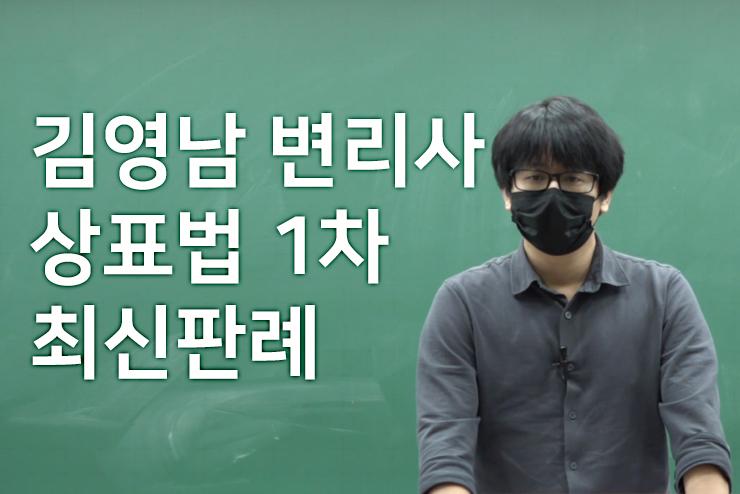 김영남 상표법 1차 최신판례 (21년 1월)