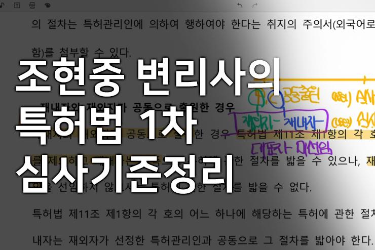 조현중 특허법 1차 심사기준 정리 특강