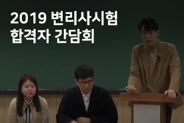2019 변리사 시험 합격자 간담회