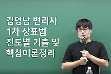 김영남 상표법 1차 진도별 기출 및 핵심이론정리