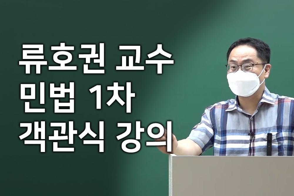 류호권 민법 1차 객관식강의 (21년 08월)