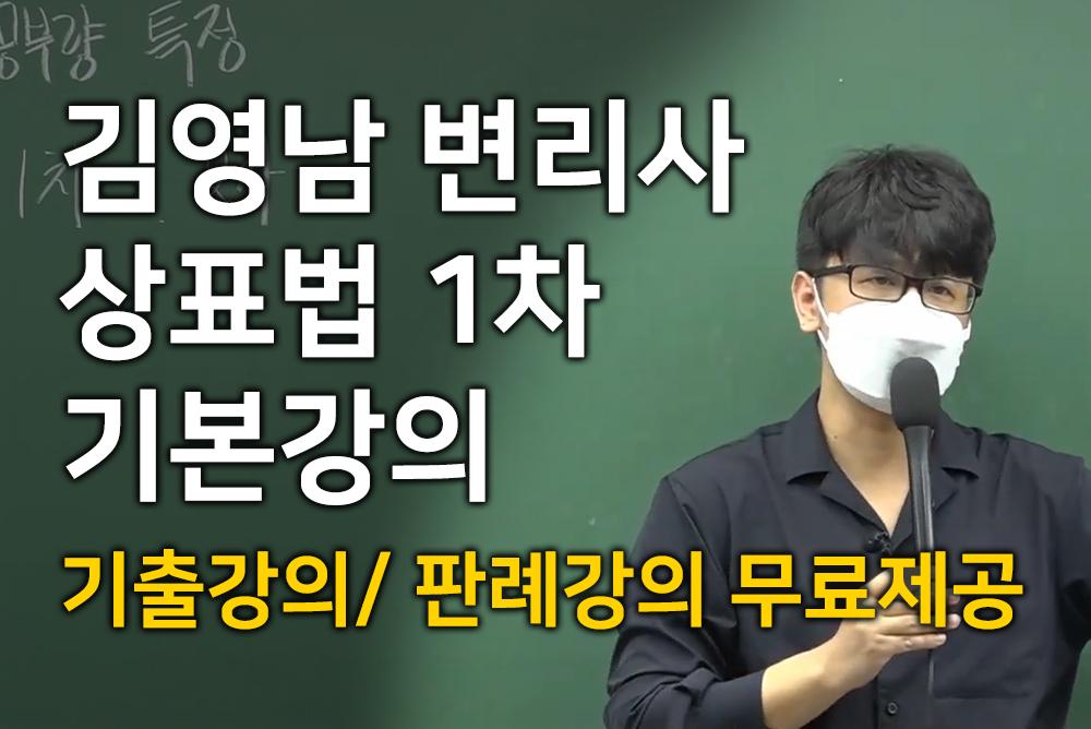 김영남 상표법 1차 기본강의 (1차, 2차 동시대비) (21년 5월)