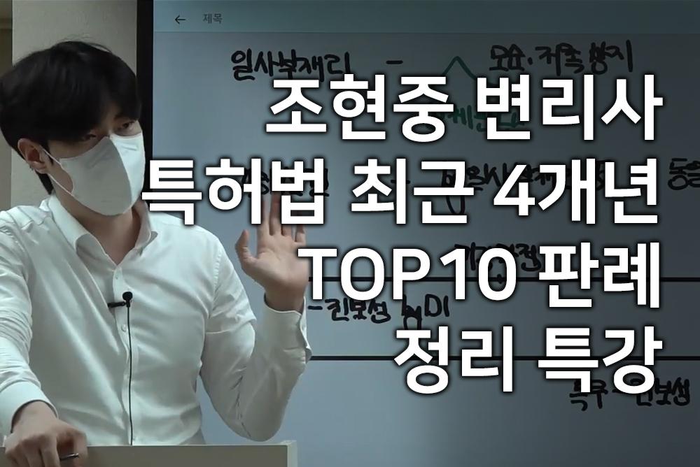 조현중 특허법 최근4개년 TOP10 판례정리 특강