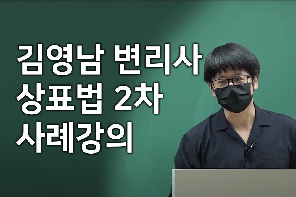 김영남 상표법 2차 사례강의