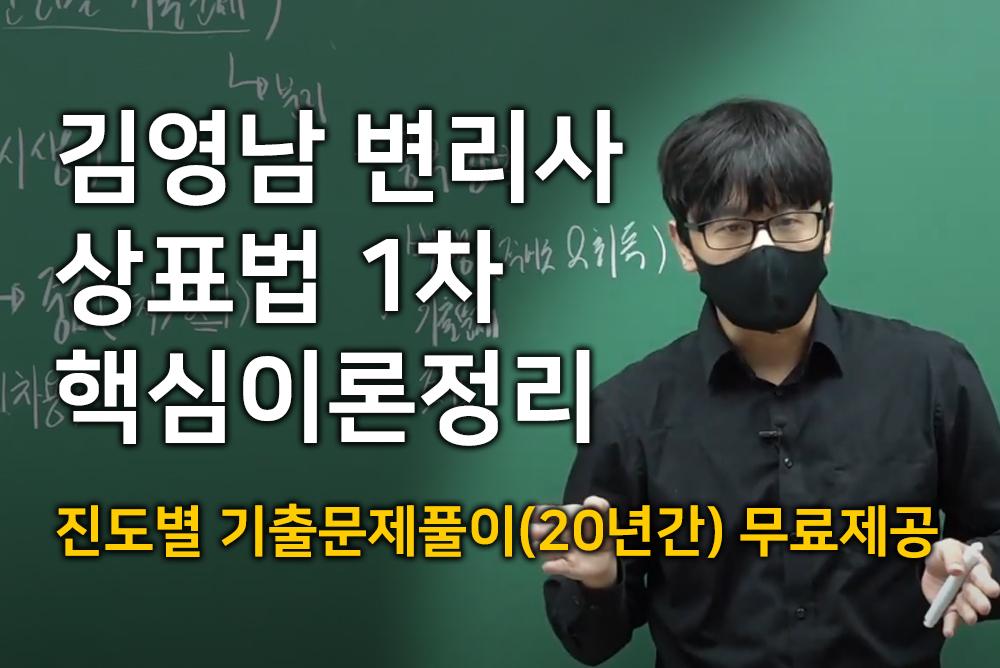 김영남 상표법 1차 핵심이론정리(21년 7월)