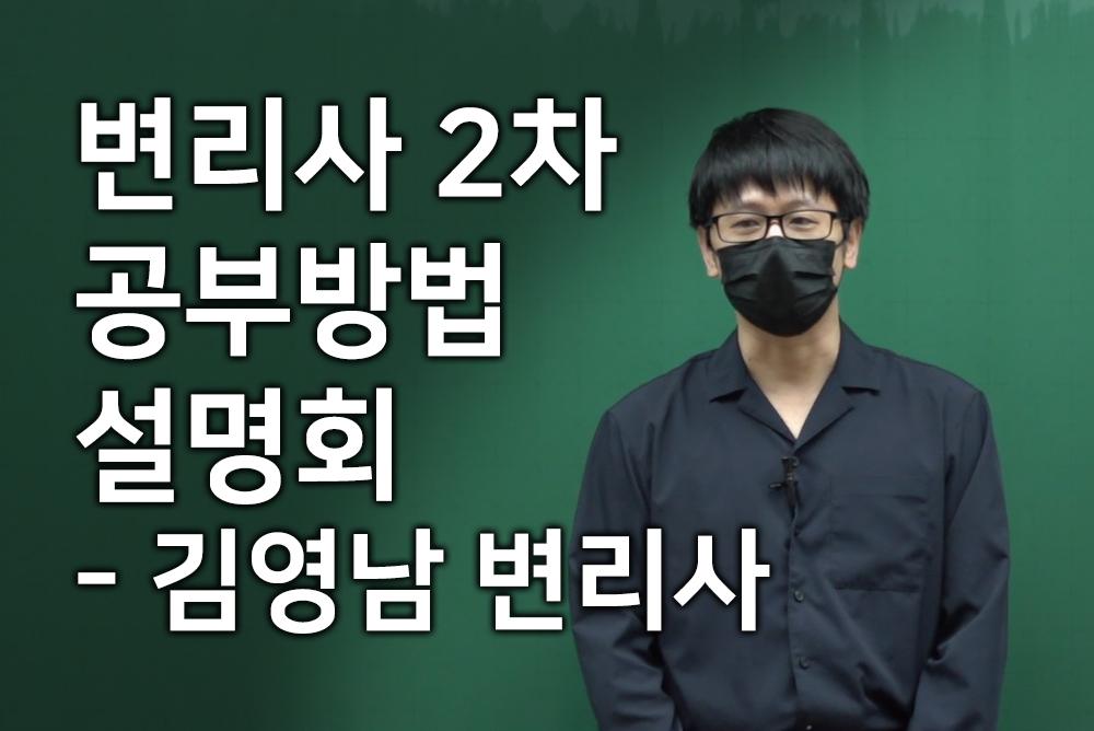 변리사 2차 시험 공부 방법 설명회 - 김영남 변리사