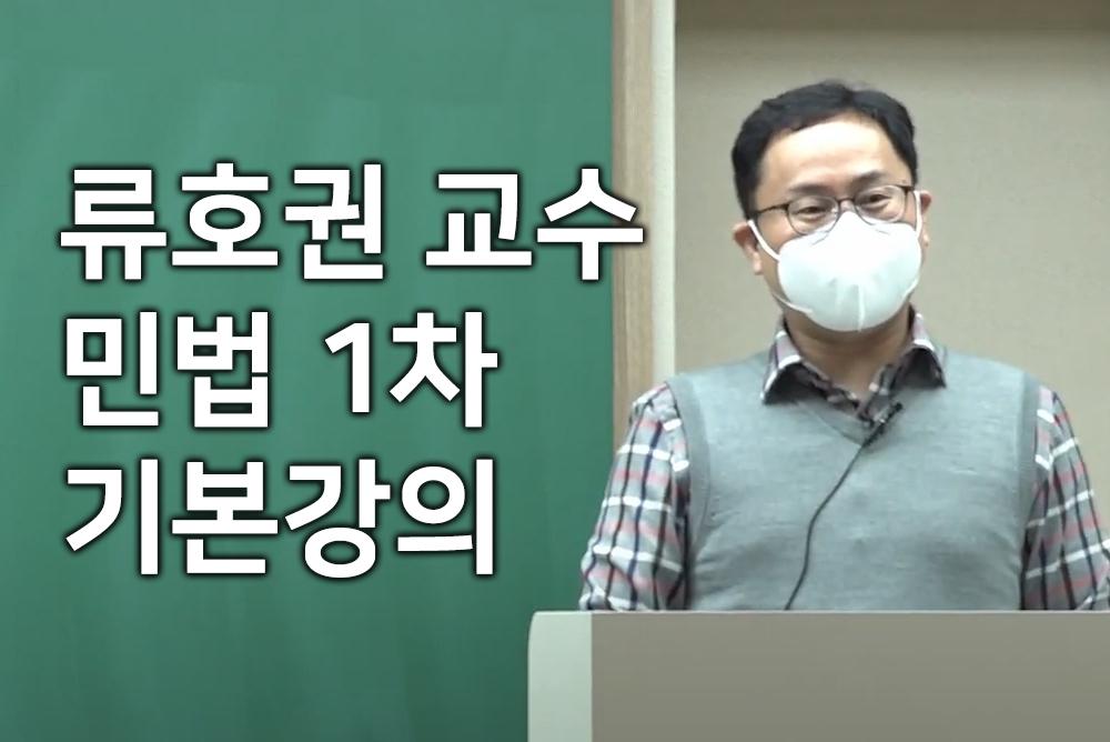 류호권 민법 1차 기본강의 (21년 3월)