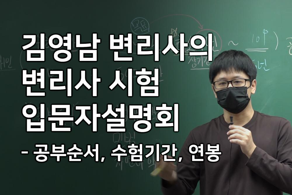 변리사시험 입문자 설명회 [21년 2월 김영남]