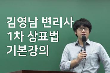 김영남 상표법 기본강의(1차)
