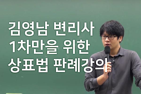 김영남 상표법 1차만을 위한 판례특강