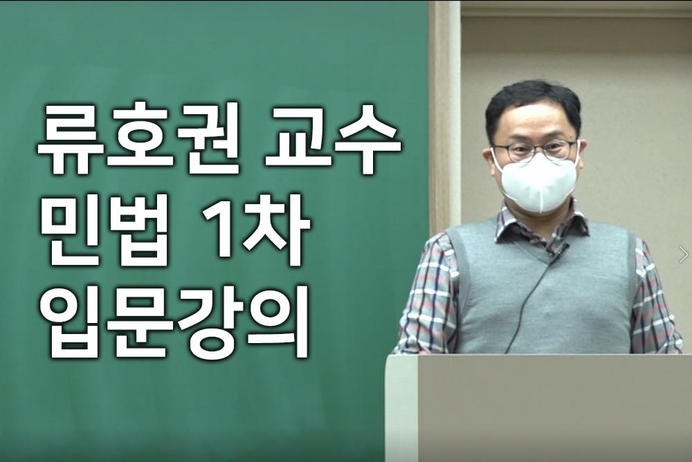 류호권 민법 1차 입문강의 (21년 3월)