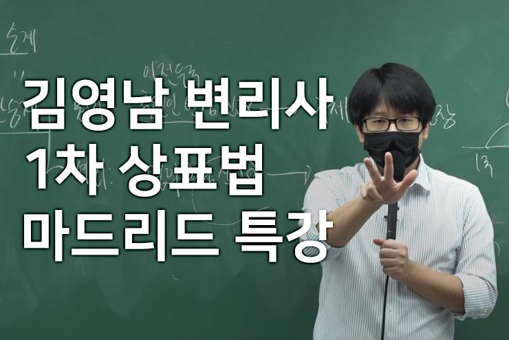 김영남 상표법 1차 마드리드 특강 (21년 1월)