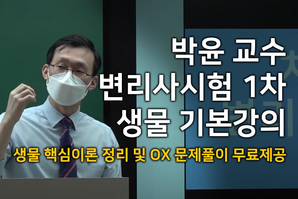 박윤 생물 1차 기본강의
