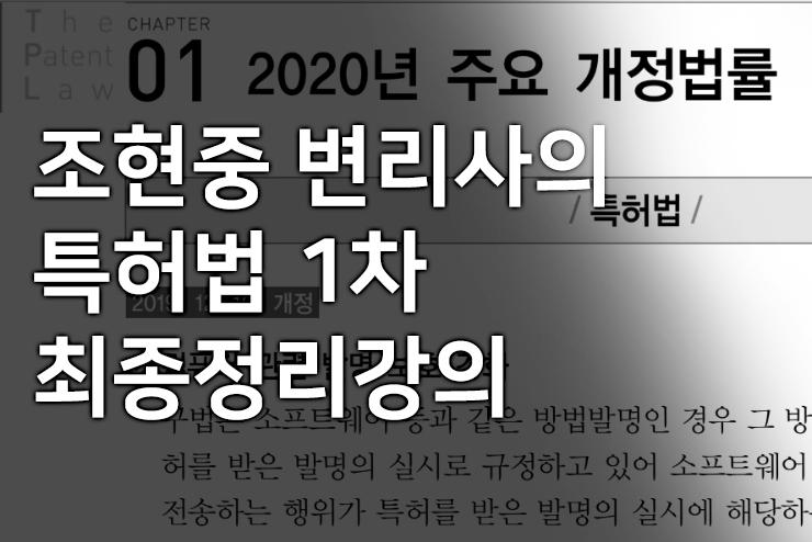 조현중 특허법 1차 최종정리 (21년 1월)
