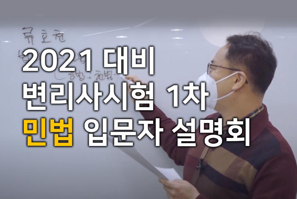 2021 대비 변리사시험 1차 민법 입문자 설명회 [12월]