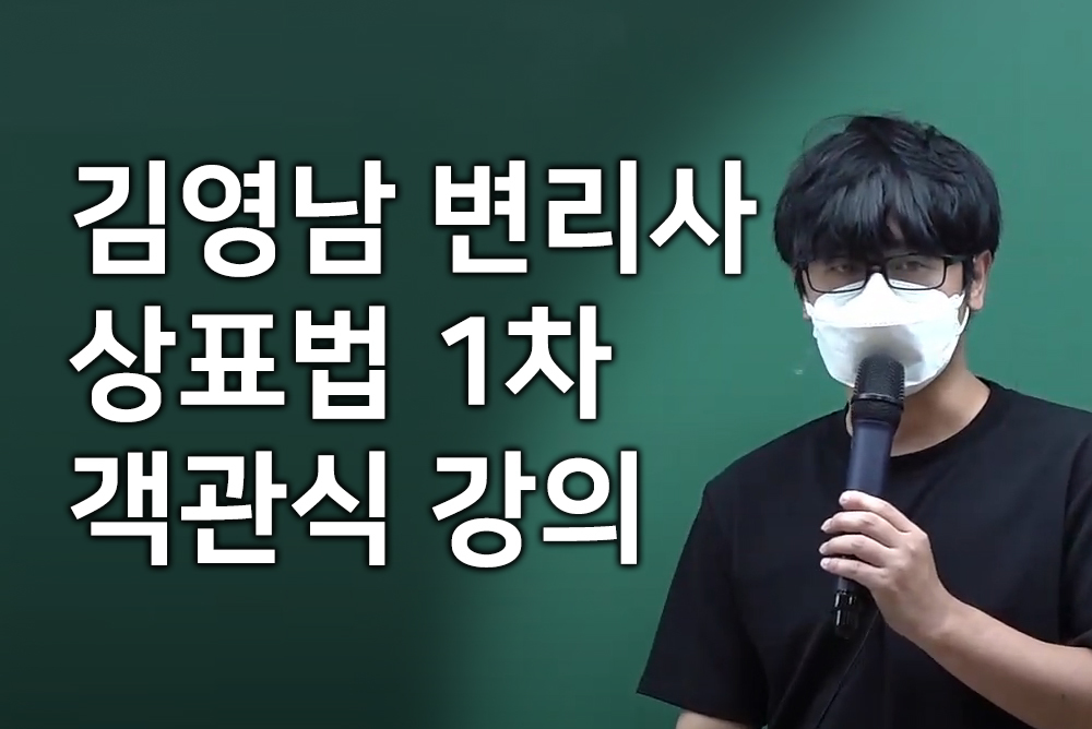 김영남 상표법 1차 객관식강의 (21년 8월)