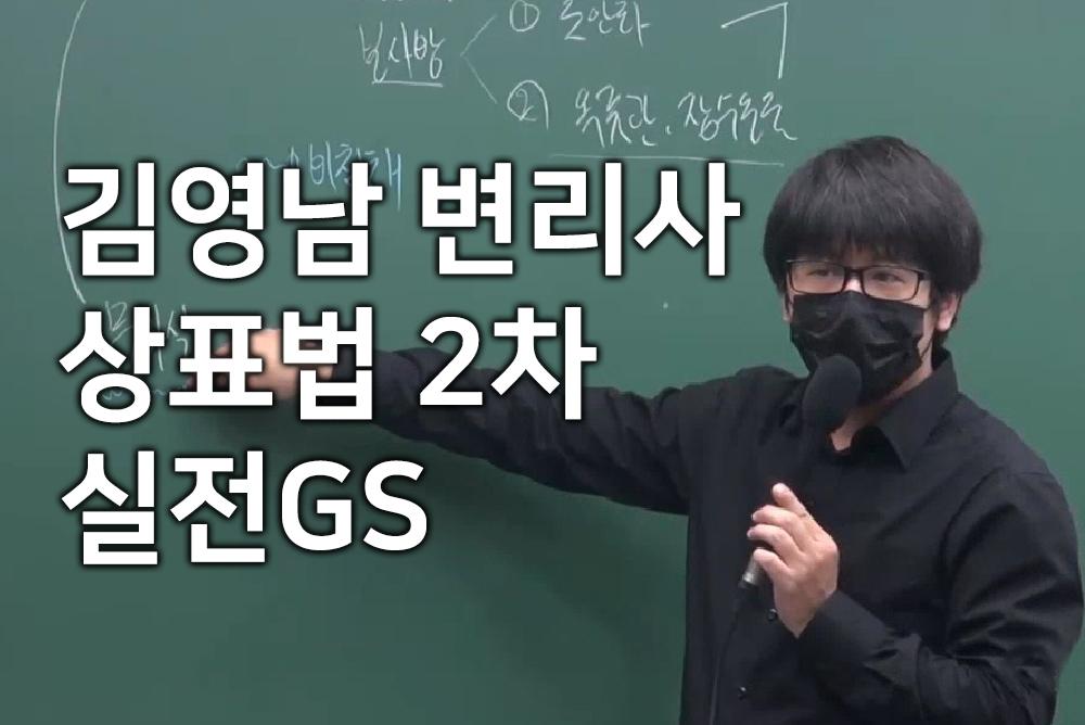 김영남 상표법 2차 실전 GS (4월)