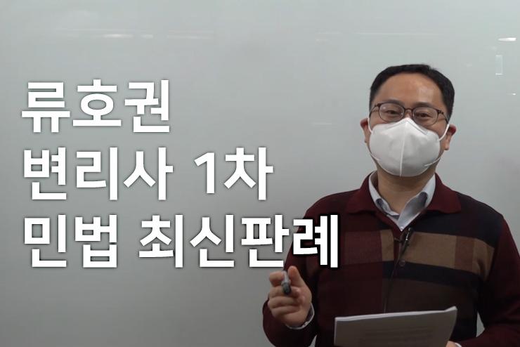 류호권 변리사1차 민법 최신판례 총정리 (21년 1월)