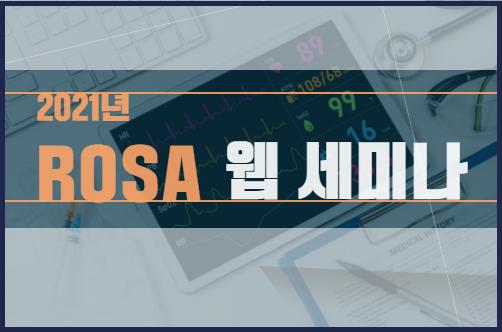 2021년 ROSA 웹 세미나