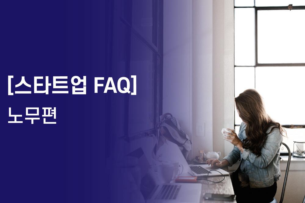 [스타트업 FAQ] 노무편