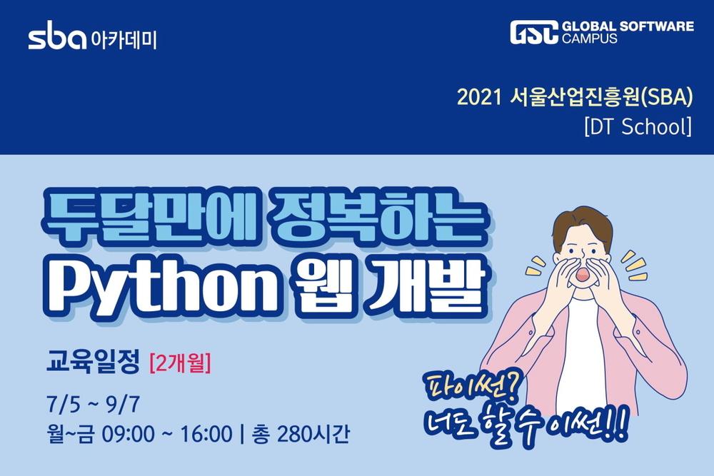 [C] Python 웹 개발 이미지
