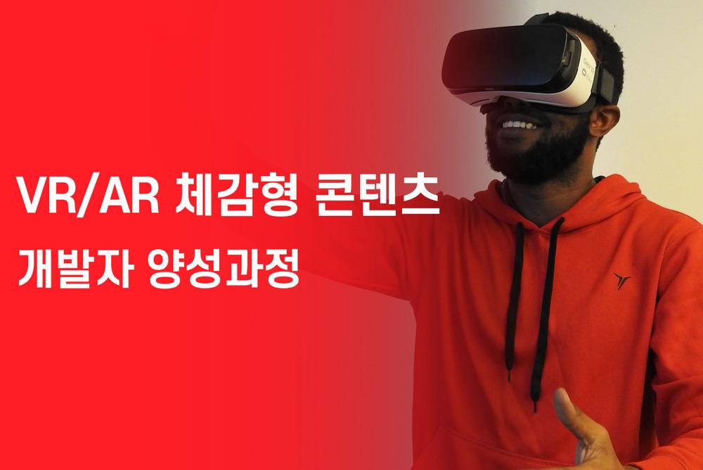 VR/AR 체감형 콘텐츠 개발자 양성과정