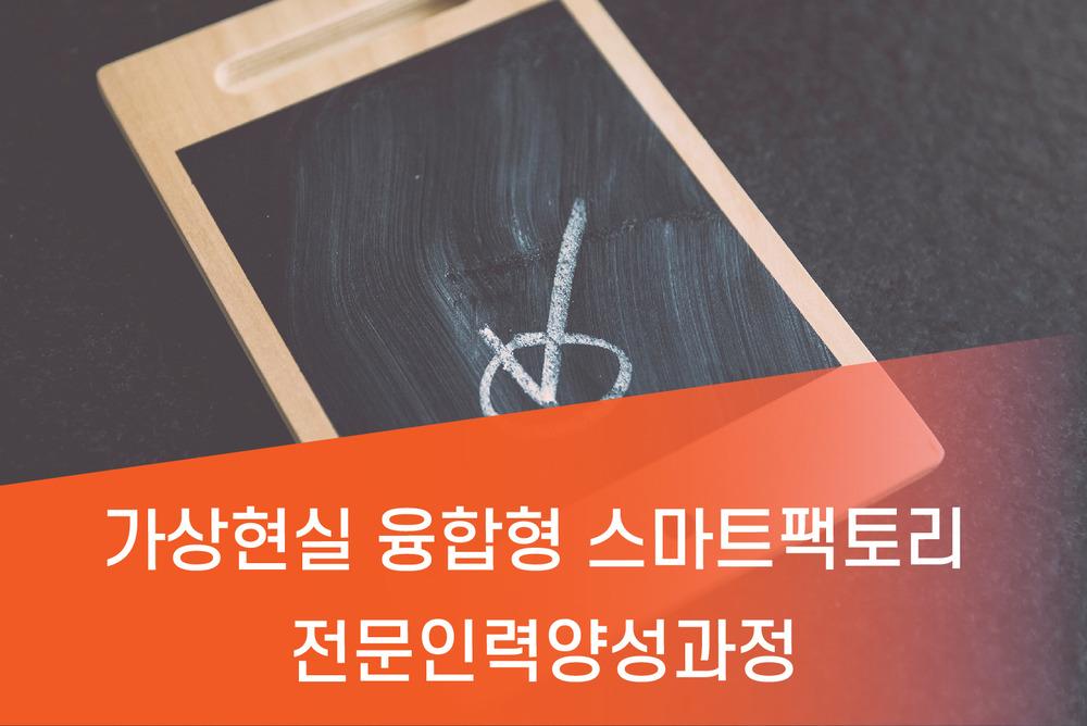 가상현실 융합형 스마트팩토리 전문인력양성과정