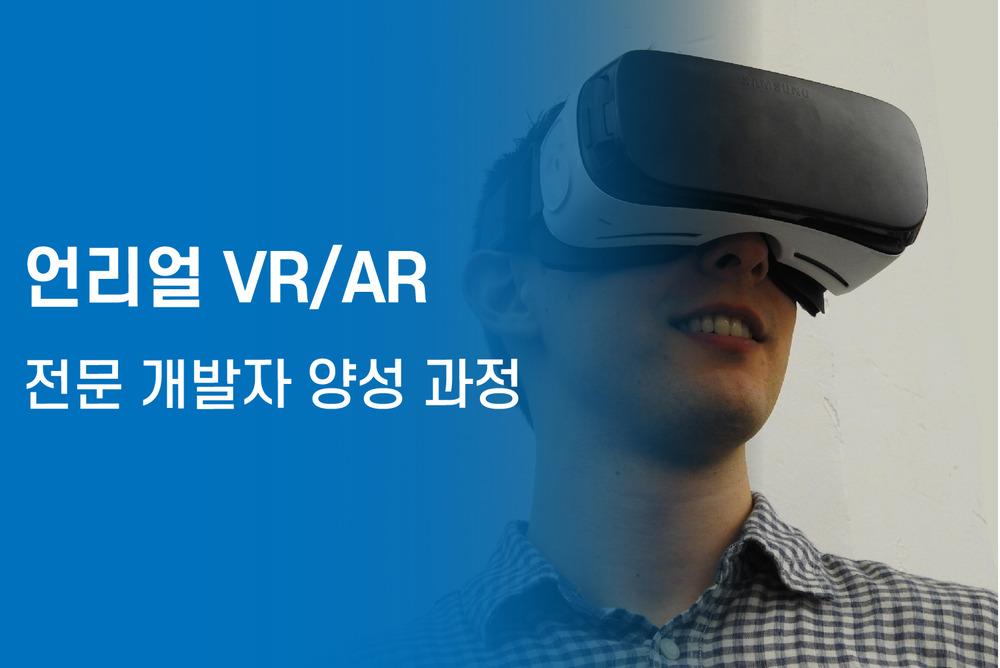 언리얼 VR/AR 전문 개발자 양성 과정 이미지
