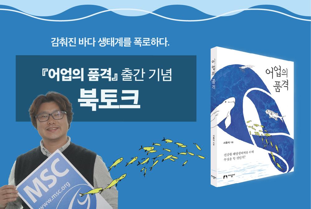 어업의 품격 이미지