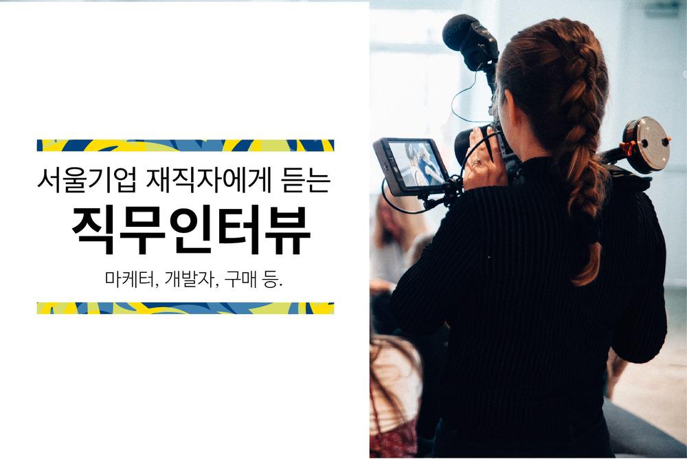 2019 서울기업 재직자들 직무 인터뷰
