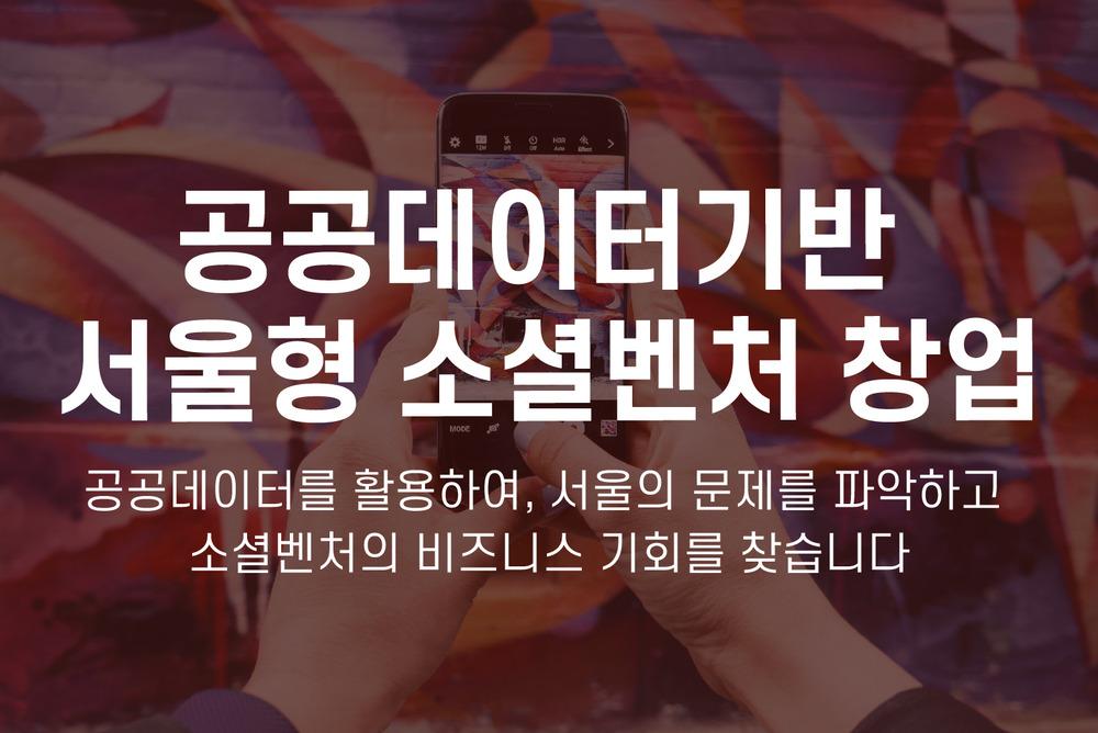 공공데이터기반 서울형 소셜벤처 창업 이미지
