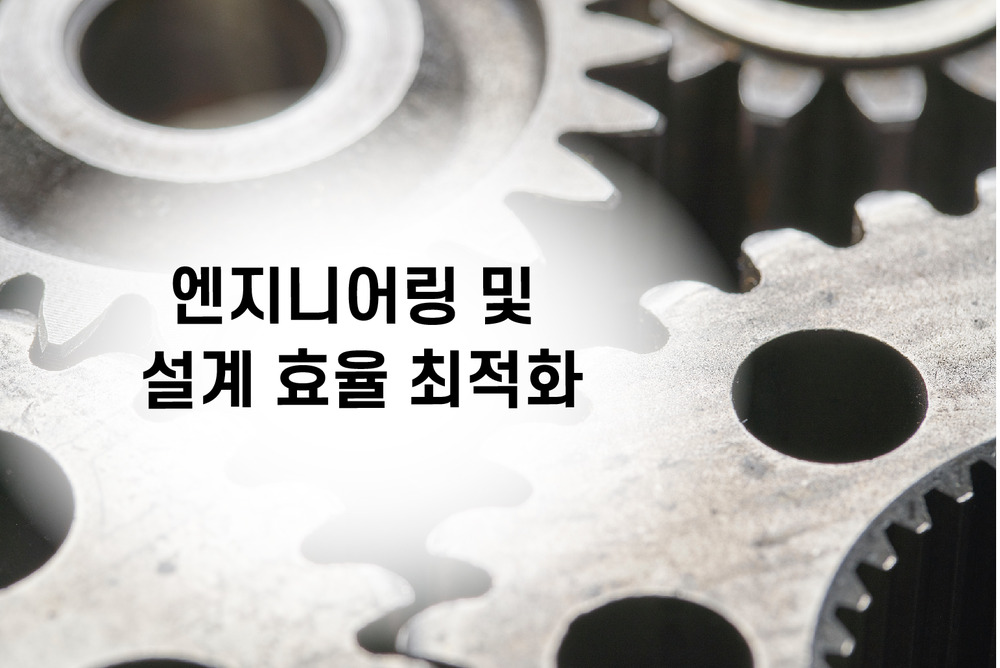 엔지니어링 및 설계 효율 최적화를 위한 Inventor 2020 핵심 Tips 온라인 세미나