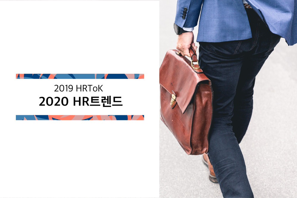 [HR Tok] 2020HR트렌드
