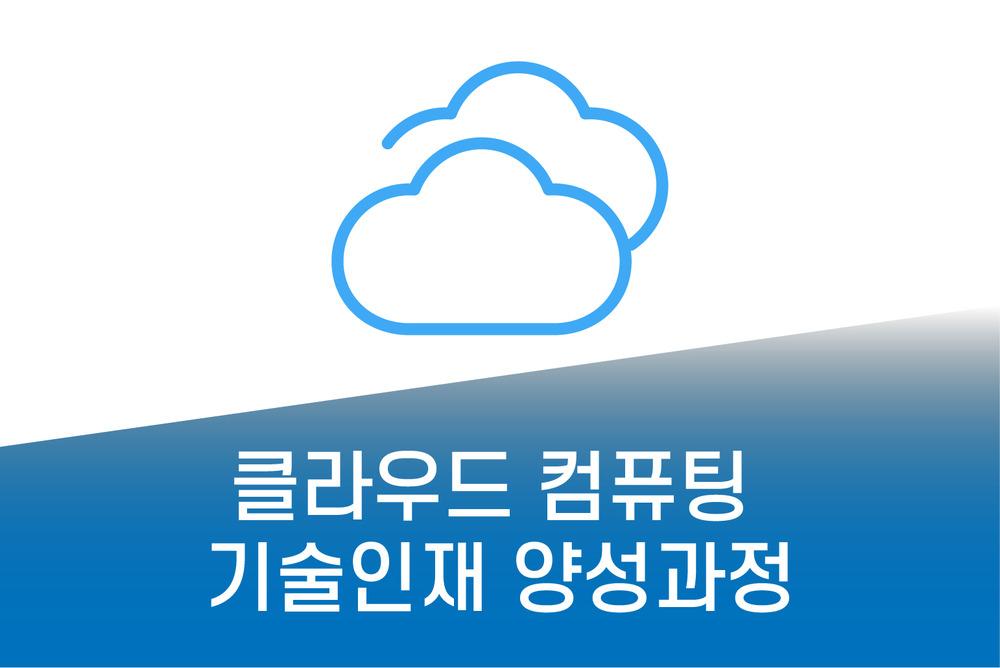 클라우드컴퓨팅 기술인재 양성과정