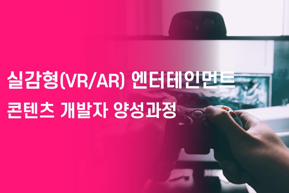 실감형(VR/AR) 엔터테인먼트 콘텐츠 개발자 양성과정