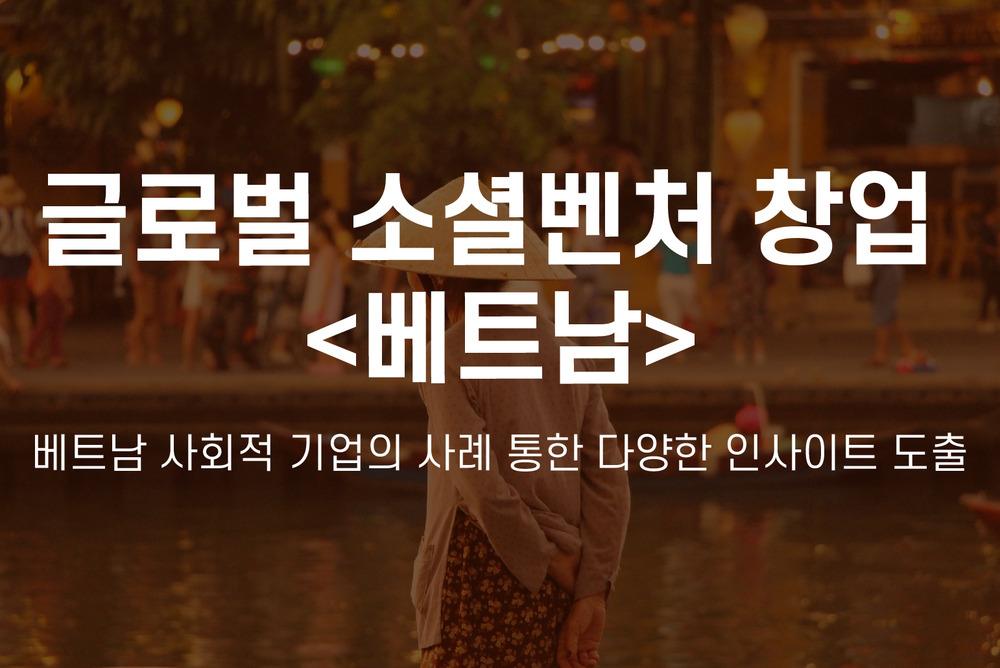 글로벌 소셜벤처 창업 <베트남> 이미지
