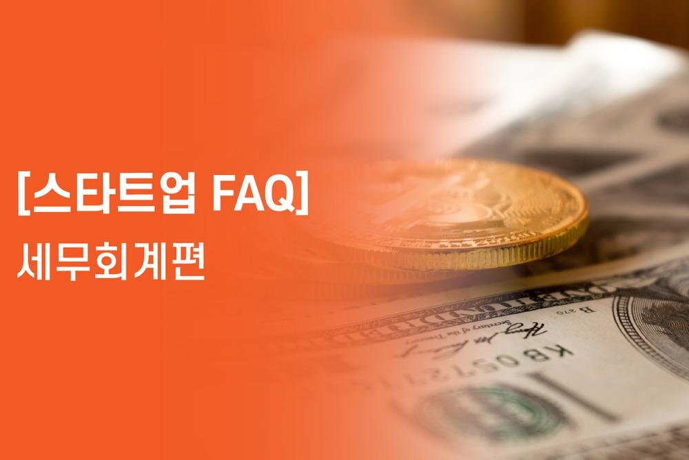 [스타트업 FAQ] 세무회계편